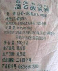 酒石酸氢钾