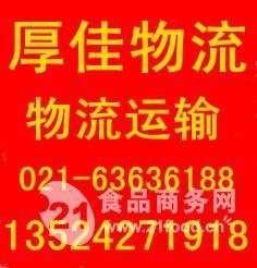 上海去垦利物流公司/