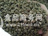 印尼阿拉比卡咖啡豆