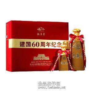 钓鱼台建国六十周年纪念酒,礼盒,高端产品钓鱼台酒,国宾酒