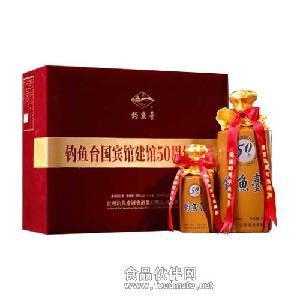 钓鱼台国宾馆建馆50周年典藏酒,钓鱼台国宾酒礼盒装