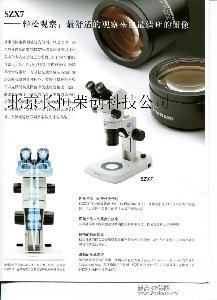 SZX7体视显微镜、奥林巴斯显微镜价格