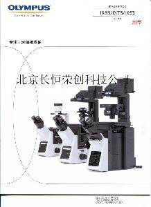 IX83显微镜、奥林巴斯显微镜
