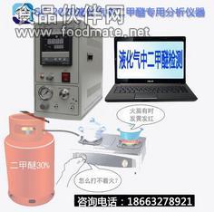 广西液化气分析仪及二甲醚检测仪价格