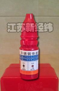 304不銹鋼測定,304藥水檢測,不銹鋼304檢測藥水