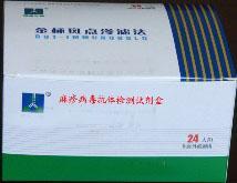 麻疹抗体检测试剂盒(胶体金法)使用说明书
