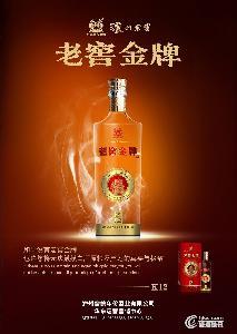 泸州窖龄年份酒业有限公司上海运营营销中心
