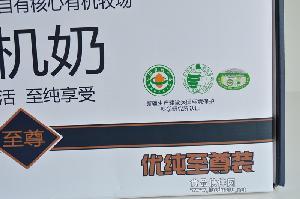 优纯有机奶纯牛奶新疆高端奶阿克苏原厂地