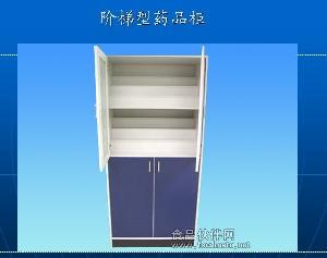 供应阶梯型药品柜