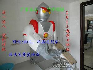 正品/全自动平移式刀削面机器人 奥特曼机器人刀削面机 速度更快