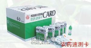 农药速测卡-农药速测卡-农药残留检测卡