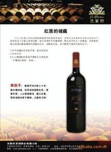 法国优福特西拉子葡萄酒中国总代理直销