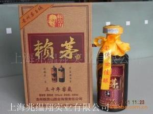 茅台前身赖贵山赖茅三十年陈酱香型白酒
