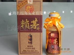 茅台前身赖贵山赖茅十五年陈酱香型白酒