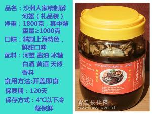 《舌尖上的中国》美食之-醉蟹(礼品装)