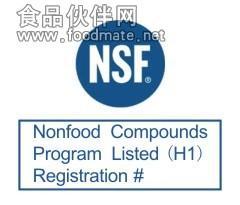 食品级液压油 NSF认证
