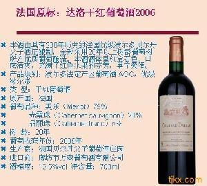 法国原瓶进口葡萄酒普拉多