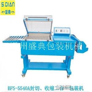 专业生产定制BSF5540A套膜封切收缩二合一包装机