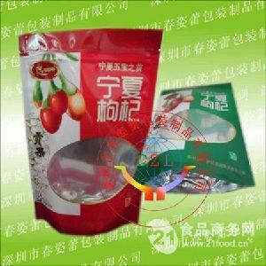 枸杞包装袋土特产包装设计生产厂家