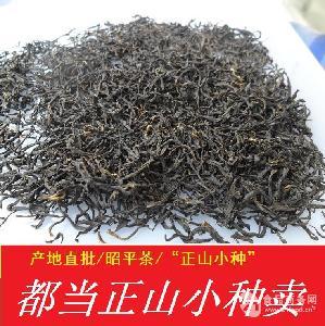 正山小种特级散装广西昭平黑条红茶
