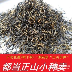 正山小种特级散装 广西昭平一级芽红茶