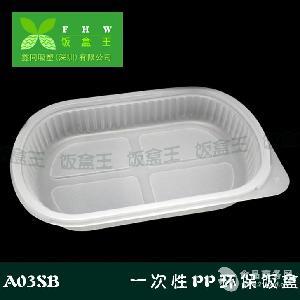 【饭盒王】A03一次性环保寿司打包盒