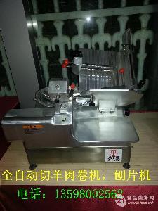 LIU-320切羊肉卷机 冻肉切片机 羊肉卷切片机 冻肉刨片机